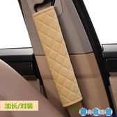 韓版汽車必備棉麻安全帶夏季男女通用棉質護肩套加長一對裝 LY3647『愛尚生活館』