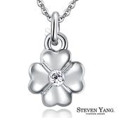 項鍊 正白K 鎖骨鍊 幸運草 甜美聚焦系列 銀色款 附鋼鍊