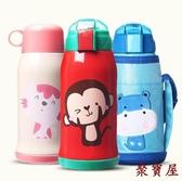 兒童保溫杯帶吸管不銹鋼幼稚園防摔保溫瓶【聚寶屋】