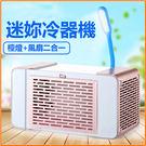 【送小夜燈】移動小冷氣 冷氣扇 USB ...