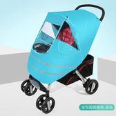 嬰兒車雨罩防風罩通用推車雨罩寶寶推車傘車保暖罩遮擋雨童車雨衣