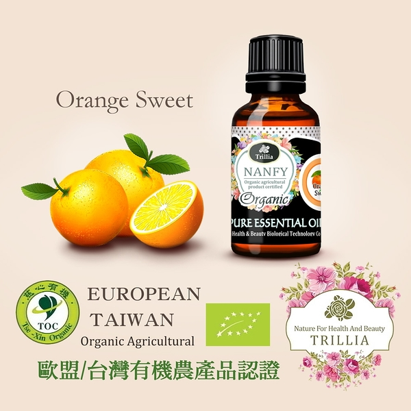 【Trillia】 雙有機NANFY甜橙精油-30ml