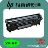 HP 相容 碳粉匣 高容量 黑色 CF283X (NO.83X) 另售無粉塵綠能版