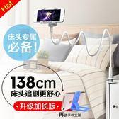 懶人手機支架 床頭床上用看電視多功能夾子加長通用支神器手機架  巴黎街頭