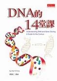 (二手書)DNA的十四堂課