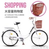 自行車女式成年輕便普通代步淑女通勤車男女學生城市老式復古單車 歌莉婭 YYJ