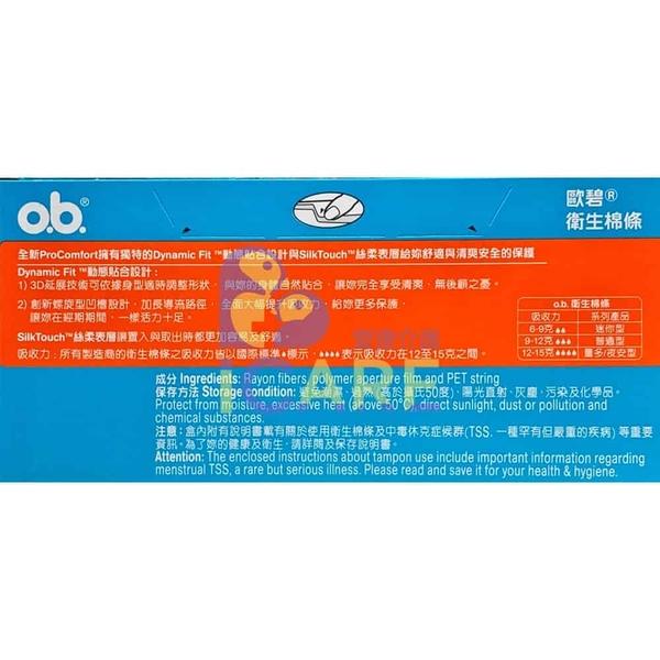 OB 歐碧 衛生棉條 量多/夜安型 16入/盒+愛康介護+
