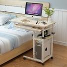 床邊桌 帶鍵盤可移動省空間懶人臺式電腦桌床上書桌寫字桌簡約現代【萬聖夜來臨】