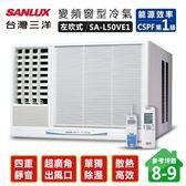 【台灣三洋SANLUX】8-9坪左吹式220V變頻窗型冷氣(SA-L50VE1)