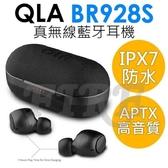 【原廠公司貨】QLA BR928S 藍牙耳機 IPX7 防水 真無線 aptX高音質 皮質充電盒 A2DP