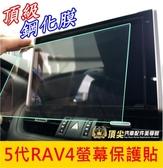TOYOTA豐田【5代RAV4螢幕保護貼】RAV4 5代專用 9H鋼化膜 中控保護膜 9吋主機滿版貼