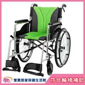 【贈好禮】均佳 鋁合金輪椅 JW-150 便利型 機械式輪椅