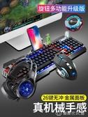 機械手感鍵盤鼠標套裝耳機電競游戲吃雞臺式電腦筆記本有線 創時代3c館YJT