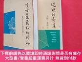 二手書博民逛書店罕見生活是最好的修行∥觀照的奇跡Y265180 一行禪師 線裝書局 出版2013