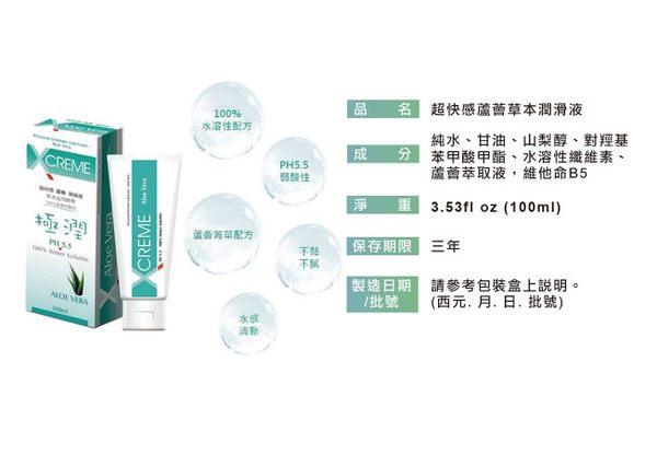 XCREME超快感蘆薈潤滑液-100ml