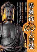 (二手書)碧巖錄中的100大智慧