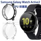 【TPU套】三星 Samsung Galaxy Watch Active 2 40mm SM-R830 智慧手錶 軟殼/清水套/保護套-ZW