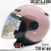瑞獅 ZEUS 安全帽 ZS-210BC 210BC 素色 淺粉棕 23番 內藏墨鏡 半罩 3/4罩 內襯可拆