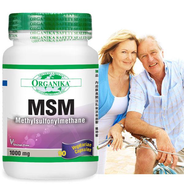 【Organika 優格康】 MSM有機硫膠囊(1000mg 90顆)