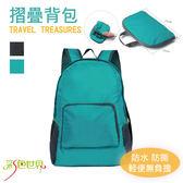 旅行收納摺疊背包 防潑水輕量現貨2色303