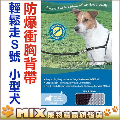 ◆MIX米克斯◆普立爾Premier.Easy Walk Harness 輕鬆走防暴衝胸背帶【S號-小型犬適用】