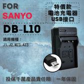 攝彩@超值USB充 隨身充電器 for Sanyo DB-L10 行動電源 戶外充 體積小 一年保固