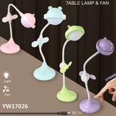 led小檯燈護眼書桌可充電式創意大學生宿舍用檯燈風扇《小師妹》dj92