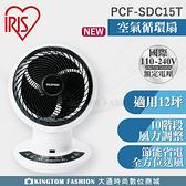 IRIS 愛麗思 PCF-SDC15T【24H快速出貨】適用12坪空間 循環扇 電風扇 電扇 靜音 節能 公司貨