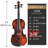小提琴 初學者入門手工實木樂器專業級學生考級成人演奏級兒童T 多款