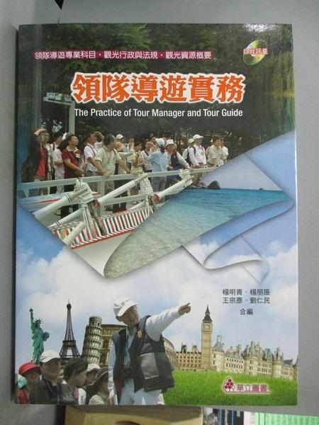 【書寶二手書T6/進修考試_XDR】領隊導遊實務 = The practice of tour manager and tour guide_楊明靑等合編