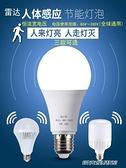 【快出】雷達人體感應LED燈泡紅外線自動感應樓梯過道車庫地下室110V-220V