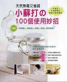 書籍:天然無毒又省錢!小蘇打的100個使用妙招