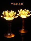 水晶蓮花燈佛供燈佛前供佛燈佛教用品