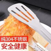 不銹鋼夾子加厚燒烤夾餐夾商用食物面包蛋糕水果菜夾防燙      蜜拉貝爾