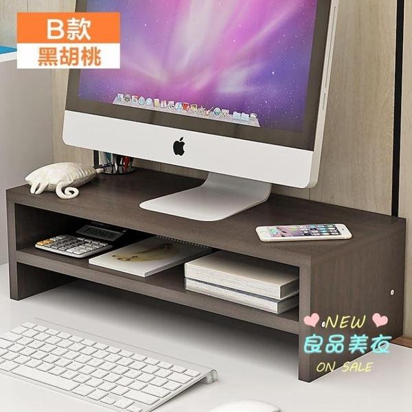 電腦螢幕架 托高台式托架電腦支撐架底座架子寢室小巧行動簡易螢幕一體T 5色
