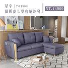 星宇貓抓皮L型收納沙發-芋頭紫-預購-工廠直售【歐德斯沙發】