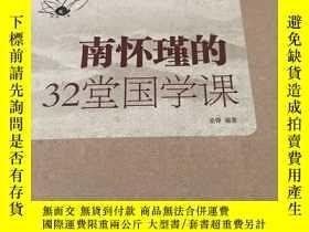 二手書博民逛書店罕見南懷瑾的32堂國學課Y277553 聖鐸 汕頭大學出版社 出