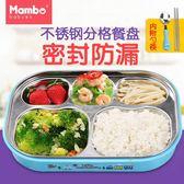 便當盒 兒童餐具餐盒不銹鋼分隔分格餐盤寶寶便當盒小學生飯盒防燙帶蓋 開學季特惠