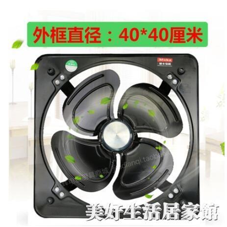 強力工業排風扇10寸全鐵排氣扇廚房窗台油煙抽風機12寸家用換氣扇ATF 美好生活