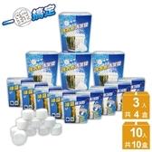 1111-超強除垢雙效加碼組(洗衣槽清潔錠12顆+杯盤除垢錠100顆)