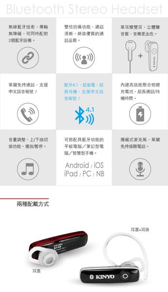 ☆KINYO 耐嘉 BTE-3633 藍芽耳機/免持/耳掛式/耳塞式/麥克風/多功能/立體聲