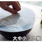 【耐熱矽膠保鮮蓋 大+中+小各1片/組】蓋子 鍋蓋 矽膠保鮮蓋 台灣製造[百貨通]