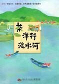 2018穿越淡水、走讀世遺世界遺產國小低年級教材:茶、洋行、淡水河