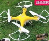 無人機 無人機遙控飛機四軸飛行器航拍高清專業小學生小型航拍器長續航 玫瑰