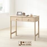 日本直人木業--NEW DAY 104CM 月光白化妝桌/書桌