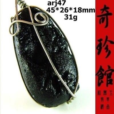 泰國隕石黑隕石墬子31G開運避邪投資-精選天然高檔天外寶石項鍊{附保證書}[奇珍館]arj47