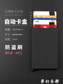 信用卡盒 卡盒子 信用卡盒創意金屬銀行卡盒防NFC防RFID卡片收納盒卡包自動 夢幻衣都