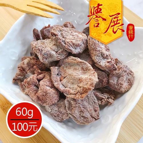【譽展蜜餞】無籽梅肉 60g/100元