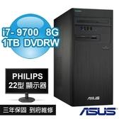 【南紡購物中心】ASUS 華碩 Q370 八核商用電腦+PHILPS 22型螢幕顯示器 i7-9700/8G/1TB/WIN10專業版