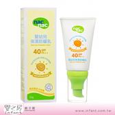 【嬰之房】nac nac 嬰幼兒保濕防曬乳SPF40(50g)